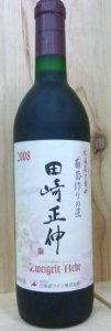 北海道ワイン   田崎 正伸 ツヴァイゲルト・レーべ 720ml   北海道