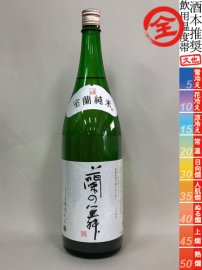 蘭の舞・純米/1800ml
