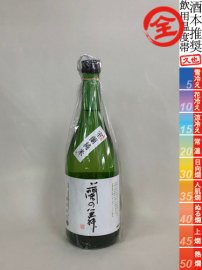 蘭の舞・純米/720ml