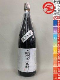 蘭の舞・純米吟醸/1800ml