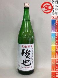 俊也・生もと純米 「俊也」/1800ml