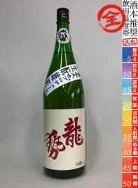 龍勢・生もと純米 酒本PB/1800ml