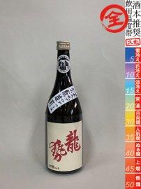 龍勢・生もと純米 酒本PB/720ml