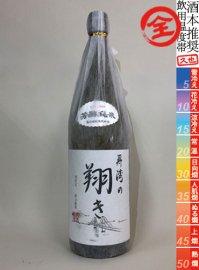 龍勢・芳醇純米 「寿湾の翔き」/1800ml