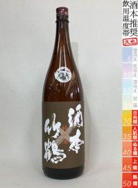 竹鶴・純米 酒本×竹鶴/1800ml