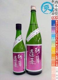 残草蓬莱・「Queeenクイィーン」純米吟醸原酒/720ml