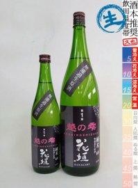 花垣・無ろ過純米生原酒 越の雫/1800ml