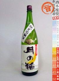 月の輪・純米吟醸 オールいわて/1800ml