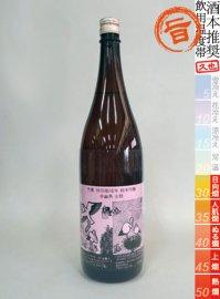 竹泉・生もと純米吟醸「幸の鳥」2012BY/1800ml