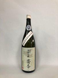 天穏・生もと純米吟醸「無窮天穏むきゅうてんおん」佐香錦29BY/1800ml