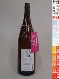 杜の蔵・純米 雄町28BY/1800ml