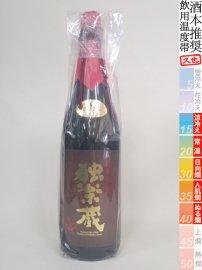独楽蔵・純米大吟醸「沁 しん」2015(化粧箱入)/1800ml