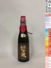 独楽蔵・純米大吟醸「沁 しん」2015(化粧箱入)/720ml