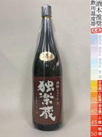 独楽蔵・純米吟醸「玄 げん」2012/1800ml