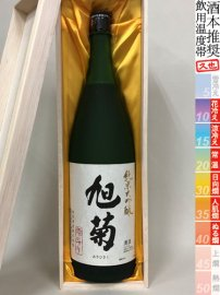 旭菊・純米大吟醸 雫斗り28BY/1800ml