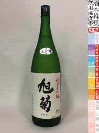 旭菊・純米大吟醸/1800ml