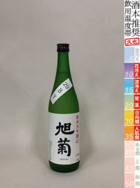 旭菊・純米大吟醸/720ml