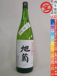 旭菊・純米吟醸/1800ml