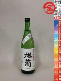 旭菊・純米吟醸/720ml