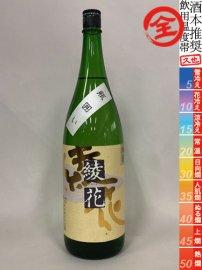 旭菊・純米「綾花 あやか 」瓶囲い/1800ml