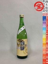 旭菊・純米「綾花 あやか 」瓶囲い/720ml