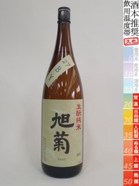旭菊・生もと純米27BY/1800ml