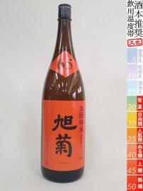 旭菊・生もと純米 クラシック/1800ml