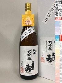 三井の寿・純米大吟醸 斗瓶取り雫/1800ml