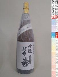 三井の寿・吟醸純米 瓶囲い/1800ml