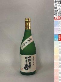 三井の寿・吟醸純米 瓶囲い/720ml