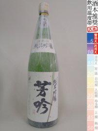 三井の寿・純米吟醸「芳吟 ほうぎん」/1800ml
