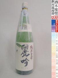 三井の寿・純米吟醸「麗吟 れいぎん」/1800ml
