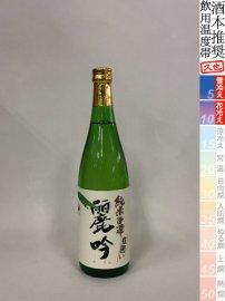 三井の寿・純米吟醸「麗吟 れいぎん」/720ml