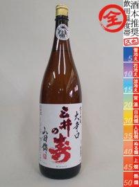 三井の寿・純米吟醸 +14/1800ml