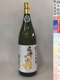 三井の寿・純米大吟醸 酒未来/1800ml
