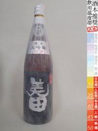 三井の寿・山廃純米大吟醸 美田「厳醸 げんじょう 」11BY/1800ml