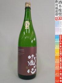 肥前蔵心・生もと純米28BY/1800ml