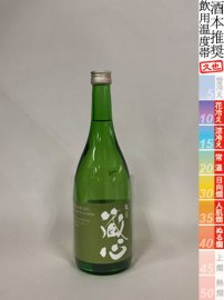 肥前蔵心・特別純米/720ml
