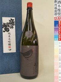 庭のうぐいす・純米大吟醸「くろうぐ」/1800ml