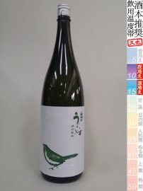 庭のうぐいす・特別純米/1800ml