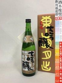 菊姫・大吟醸21BY【数量限定】/720ml