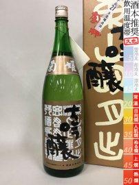 菊姫・大吟醸21BY【数量限定】/1800ml