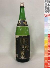 菊姫・純米「鶴の里」(菊姫会限定)/1800ml