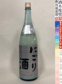 菊姫・本醸造 にごり酒/1800ml