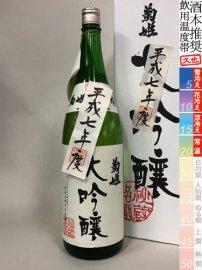 菊姫・大吟醸7BY【在庫僅少】/1800ml