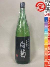 奥能登の白菊・純米大吟醸/1800ml