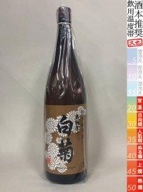 奥能登の白菊・純米/1800ml