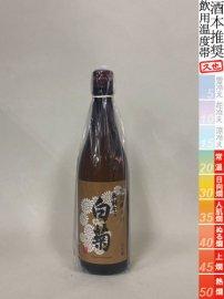 奥能登の白菊・純米/720ml