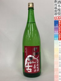 二世古・彗星(赤)純米吟醸/1800ml