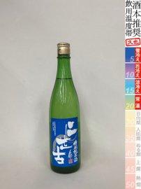 二世古・彗星(青)特別純米/720ml